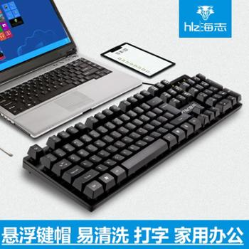 海志有线键盘普通家用商务办公室用USB接口台式电脑笔记本通用打字键盘防水耐用舒适薄膜键盘游戏外设KB101