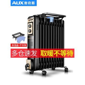 【宝鸡正昊贸易】奥克斯取暖器家用电暖器电热油汀电暖气片节能省电静音油丁取暖器 黑色直片13片