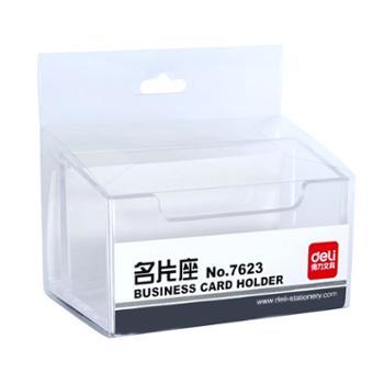 得力文具大容量名片座名片盒塑料透明资料收纳盒