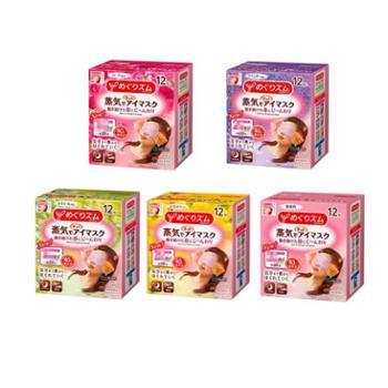 日本原装花王蒸汽眼罩护眼助眠去黑眼圈舒缓安神 12片 活动期间味道随机发货,敬请谅解