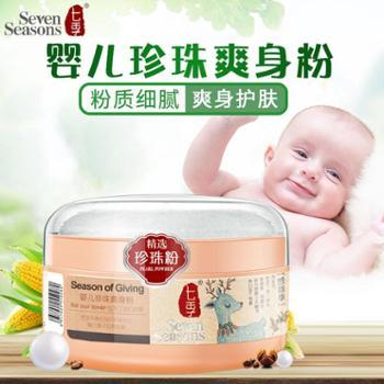 七季婴儿珍珠爽身粉100g天然不含滑石粉新生儿防痱子粉带粉扑