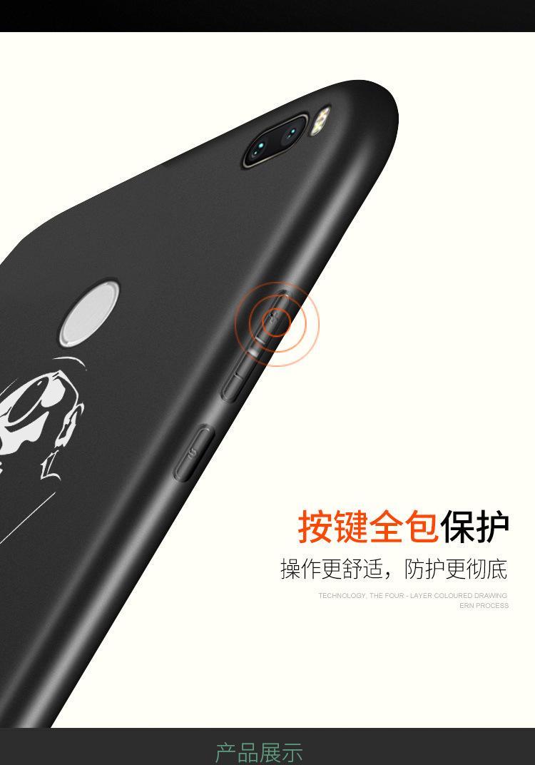 米斯基 小米5x手机壳 5x新款oppo硅胶三星潮男软壳简约苹果手机壳