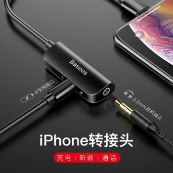 BASEUS/倍思 适用L50S苹果转换头充电听歌通话一拖二iPhone多功能转接头