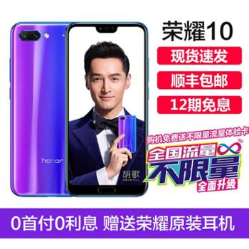 (12期免息+送荣耀原装耳机)荣耀104G全网通双卡双待手机