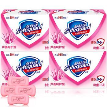 舒肤佳芦荟呵护型抑菌香皂115克x4块