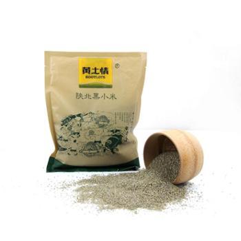 黄土情黑小米500g延安特产小米黑杂粮农家黑小米小黑米