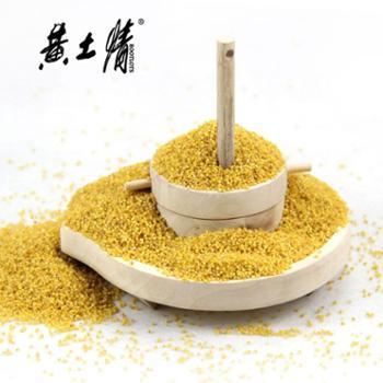 黄土情黄小米980陕北延安特产农家米脂黄小米