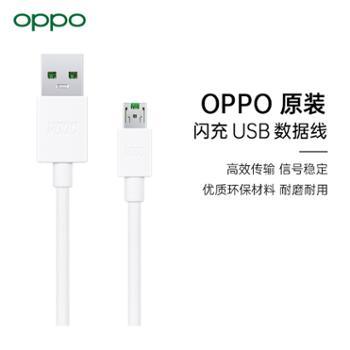 OPPO闪充充电套装(VC54适配器+DL118数据线)