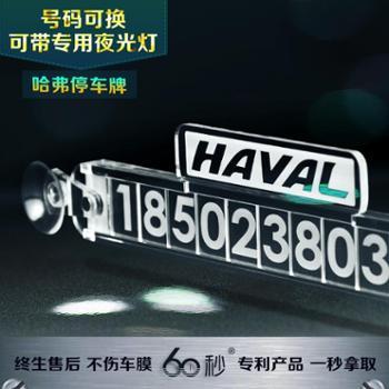 哈弗临时停车牌挪移电话号码可换卡汽车用品夜光防晒个性