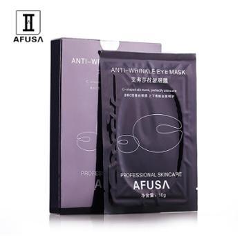 AFUSA艾弗莎抗皱眼膜去细纹眼膜淡化黑眼圈眼袋保湿补水眼膜贴5片