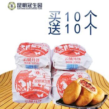 冠生园纸包云腿月饼100克*20个云南特产云腿月饼传统糕点休闲小点心