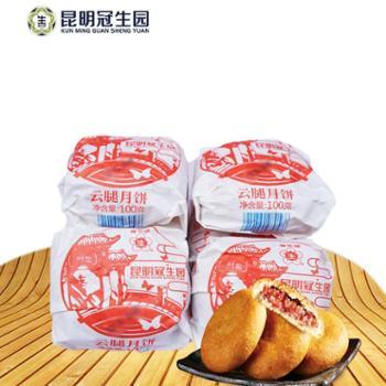 冠生园纸包云腿月饼100克*5个云南特产传统糕点云腿月饼早餐小点心