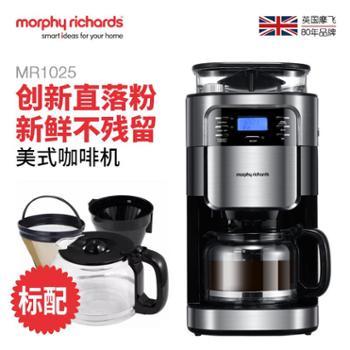 英国摩飞(Morphyrichards)MR1025咖啡机全自动磨豆家用办公室咖啡壶
