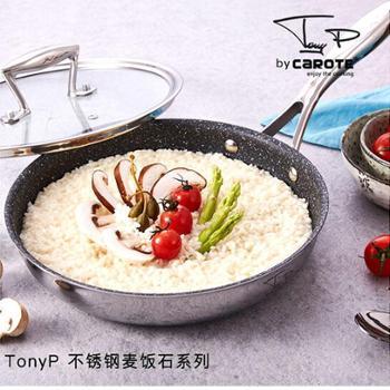 CAROTE卡罗特 304不锈钢德国麦饭石煎锅24cm/28cm