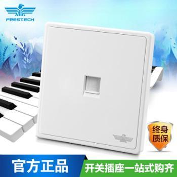 新飞V3经典白电脑插座