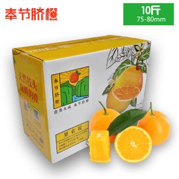 奉节脐橙现摘新鲜水果橙子75-80mm10斤装