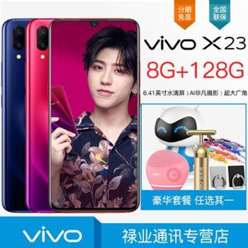 【仅供上海地区】vivo X23 屏幕指纹 8G+128GB 超大广角 游戏手机