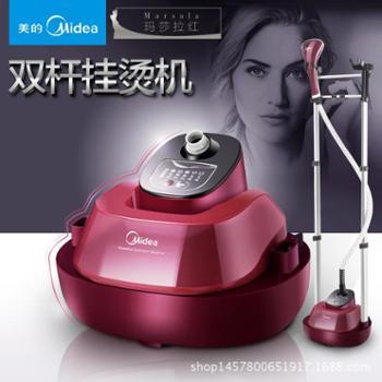 Midea/美的挂烫机双杆蒸汽挂烫机熨MY-GD20D1礼品烫挂式电熨斗熨