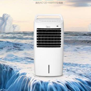 Midea/美的 AC120-16BRW 空调扇3档正常风 遥控一体式大水箱7小时预约冷风扇