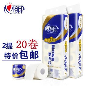 [2提20卷]心相印卷纸卷筒纸纸巾家用卫生纸巾厕纸