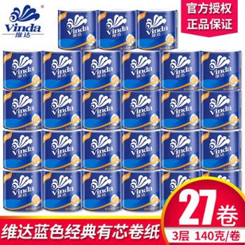 [27卷整箱]维达卷纸卷筒纸卫生纸家用用厕纸手纸蓝色经典3层140克纸纸巾