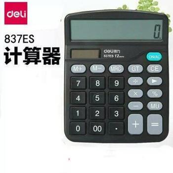 得力837ES桌面计算器(黑)(台)双电源办公计算器太阳能计算机光能大屏桌上计算器