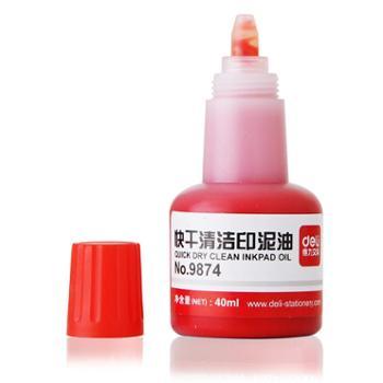 得力9874快干清洁印泥油(红)(瓶)印台油 会计财务印章专印泥油