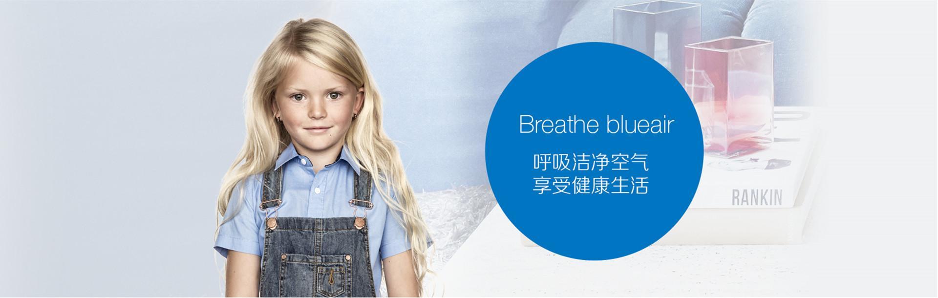 Blueair 空气净化器