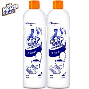 威猛先生洁厕剂清香型除垢洁厕液480g*2瓶马桶清洁剂洁厕宝厕所