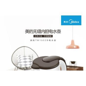 Midea/美的 MK-TM1502电热水壶隔热防烫不锈钢烧水壶自动断电