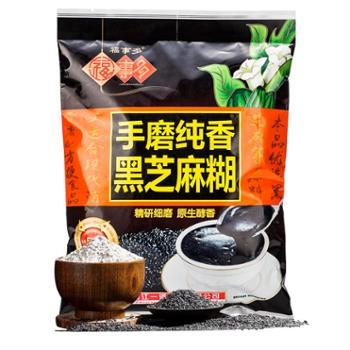福事多手磨纯香黑芝麻糊480g(40gx12小包)现磨即食早餐