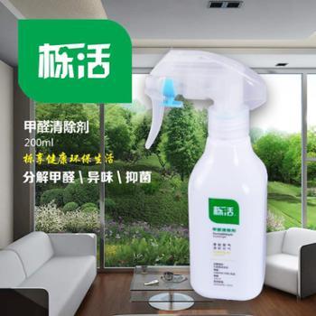 栎活甲醛清除剂200ml
