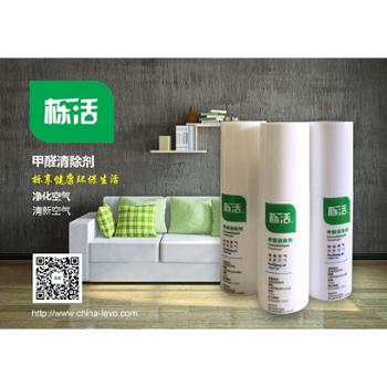 甲醛清除剂50ml装分解甲醛去除装修污染分解异味抑菌