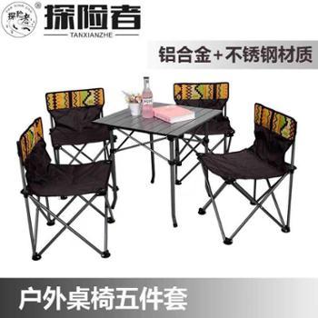 探险者户外折叠椅子便携五件套/七件套