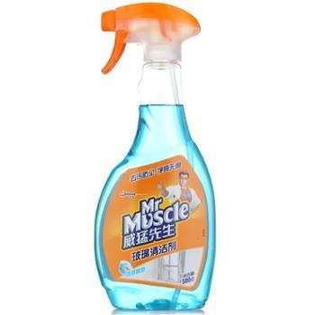 威猛先生 多功能玻璃清洁剂 (透明装)500g 玻璃水 不留水痕 去污防尘