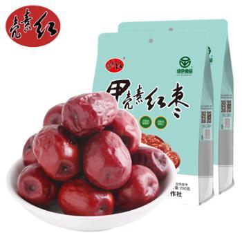 壳素红行唐甲壳素红枣250gx2袋