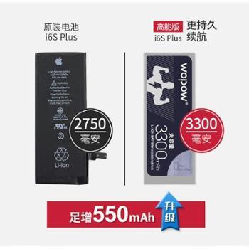 沃品苹果手机内置电池适用苹果iphone6splus3300mAh