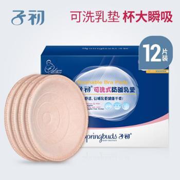 子初防溢乳垫可洗式孕妇加厚防漏哺乳贴透气隔奶产妇奶垫12片