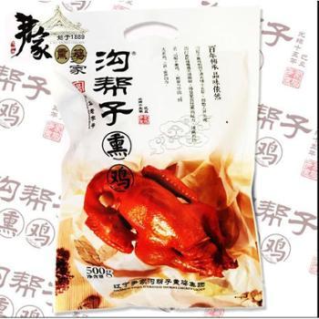 【沟帮子尹家熏鸡】沟帮子尹家熏鸡卤制熏鸡500克锦州特产