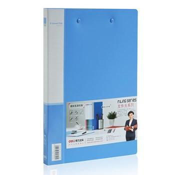 得力5302文件夹A4双强力夹资料收纳夹双夹蓝色黑色可选办公文件夹