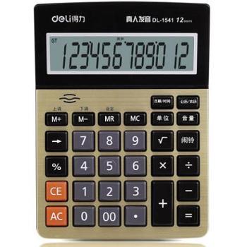 得力1541A语音型计算器 12位按键大号财务专用计算机办公用品