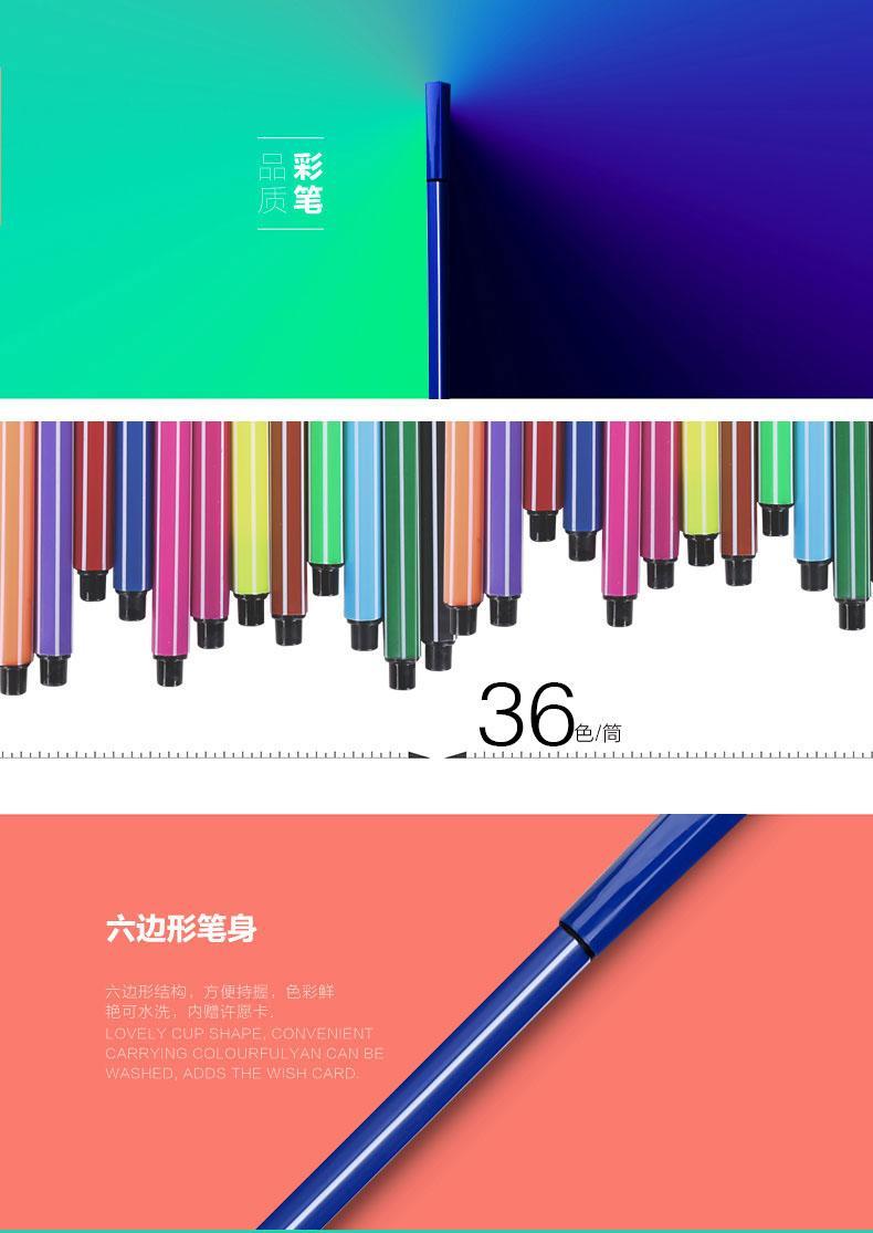 得力水彩笔画画笔36色绘画美术彩笔6955 儿童涂鸦笔笔学生专用