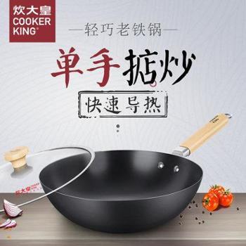 炊大皇轻巧老铁锅炒菜锅防锈无涂层炒锅电磁炉通用