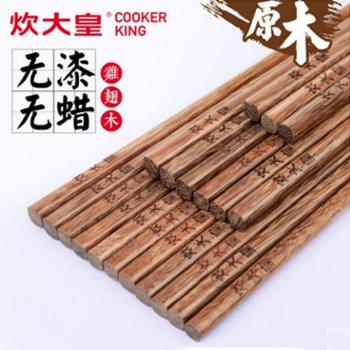 炊大皇鸡翅木筷子无漆无油无蜡原生态木筷10双