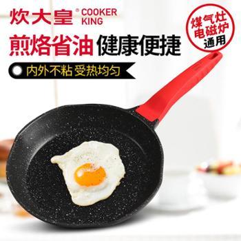 炊大皇麦饭石色煎锅平底锅不粘无油烟煎锅煎盘24cm