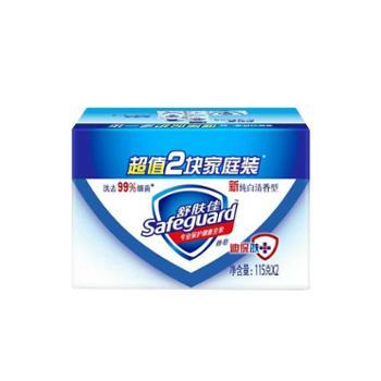 舒肤佳纯白清香型香皂115g*4