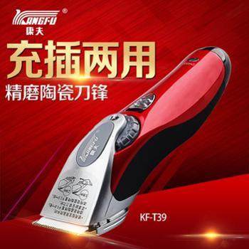 【陕西龙支付】康夫T39专业成人理发器电推剪充电静音婴儿童电推子
