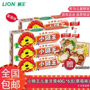 LION 小狮王 牙膏(草莓口味)40G*6支