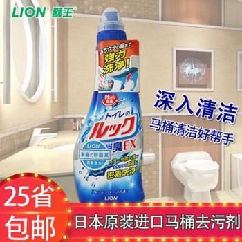 LION/狮王LOOK卫生间厕所马桶祛臭去污剂450ml