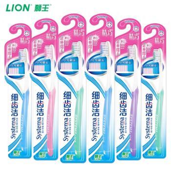 LION/狮王细齿洁精巧牙刷6支特惠装CX
